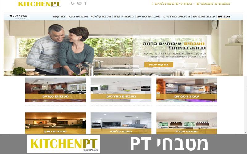 מטבחים PT רשת - KitchenPT