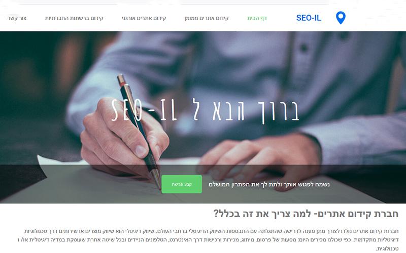 חברת שיווק אחרת SEO-IL - מקבלת ייעוץ