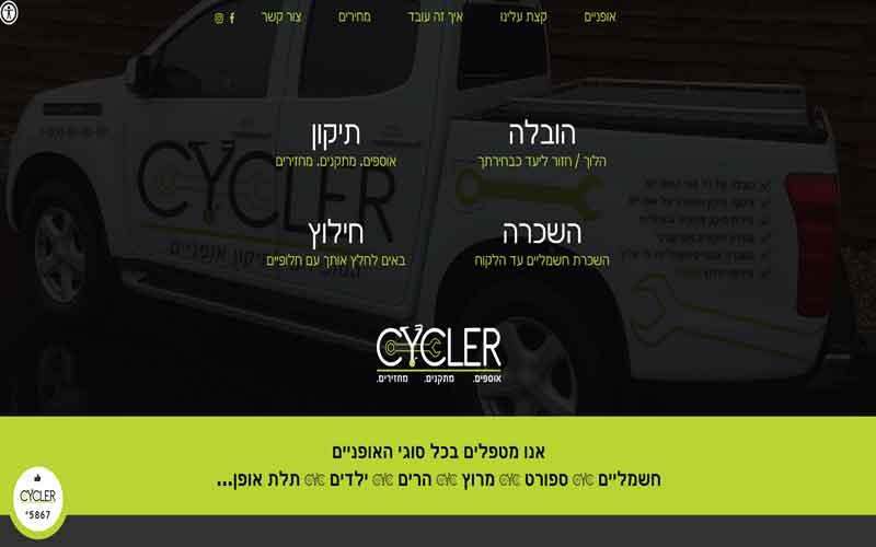 סייקלר - השכרת אופניים
