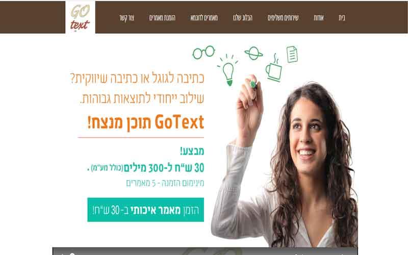 גו טקסט - go text