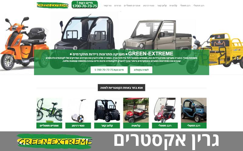 גרין אקסטרים - GreenExtreme
