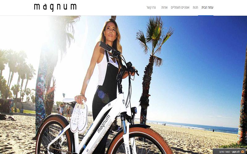 מגנום בייקס יבואן אופניים חשמליים