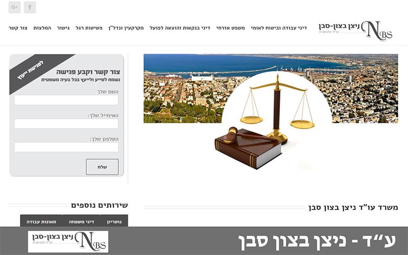 """ע""""ד ניצן בצון סבן - Nitzan Law"""