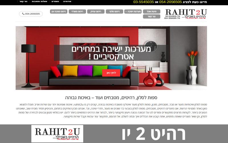 רהיט2יו - Rahit2u