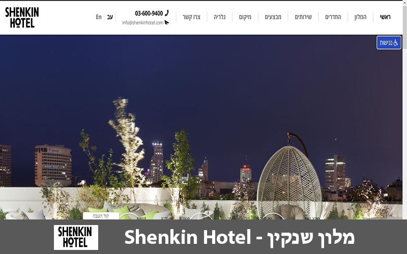 מלון שנקין - Shenkin Hotel