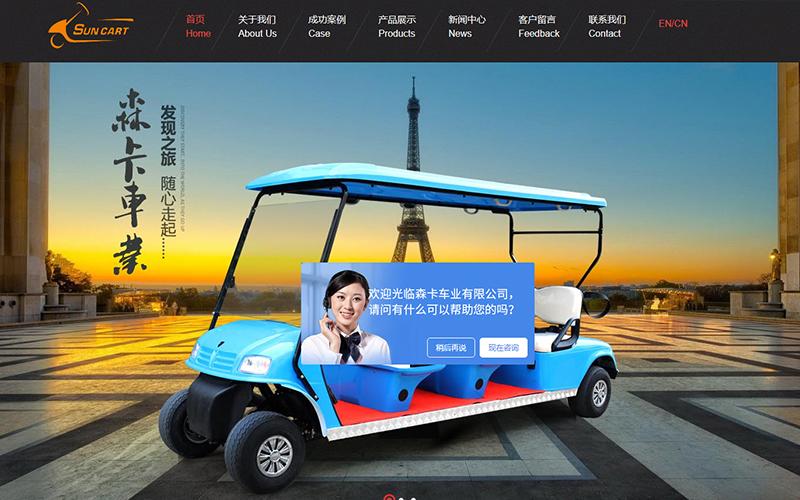 sun cart - China