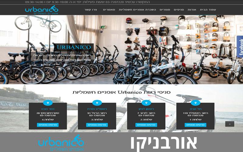 אורבניקו אופניים חשמליים